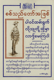 Recruiting poster, Burma Rifles, 1930s (c)