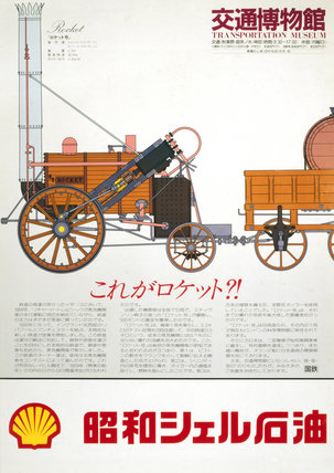 Rocket, Japanese Transportation Museum poster, c 1980s.
