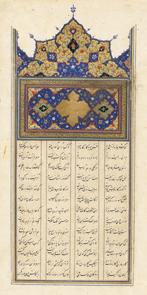 Page from a manuscript of the Hasht Bihisht (Eight Paradises) by Amir Khusrau