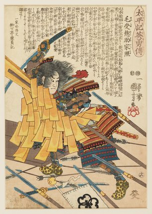 Menjo Sosuke Iyeteru of 16 retrieves the gohei standard of Katsuiye which had been seized by the enemy