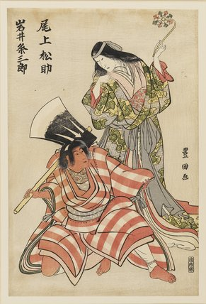 Onoye Matsusuka as Yama uba holding a toy above Iwai Kumeonburo as Kintoki, holding a battle axe.
