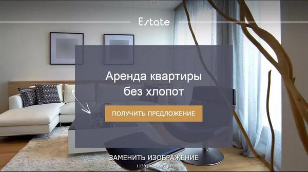 Как создать сайт по аренде квартир