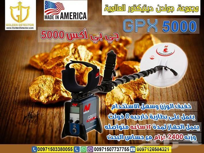 جهاز الذهب ميجا 709x532-1_-5b17a845d7321.jpg