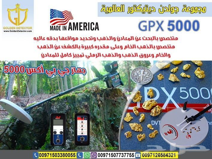 جهاز الذهب ميجا 709x532-1_-5b17a8a30d40a.jpg