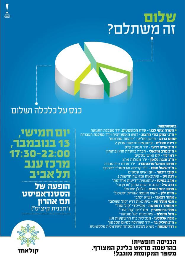 כנס קול אחד ישראל 2014