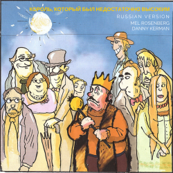 The King Who Wasn't Tall Enough – Russian Version - by Mel Rosenberg - מל רוזנברג