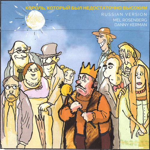 Artwork from the book - The King Who Wasn't Tall Enough – Russian Version by Mel Rosenberg - מל רוזנברג - Illustrated by Danny Kerman - Ourboox.com