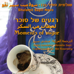 Moments of sweet poems in Hebrew, Arabic,  and English - by Shulamit Sapir-Nevo