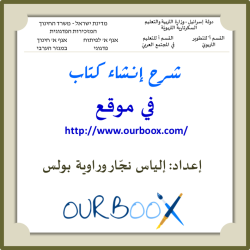 إنشاء كتاب بواسطة OurBoox Tutorial in Arabic - Elias-Najjar