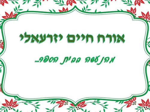 Artwork from the book - כתבים צעירים גיליון מספר 2 by young writers - Illustrated by כתבים צעירים - Ourboox.com