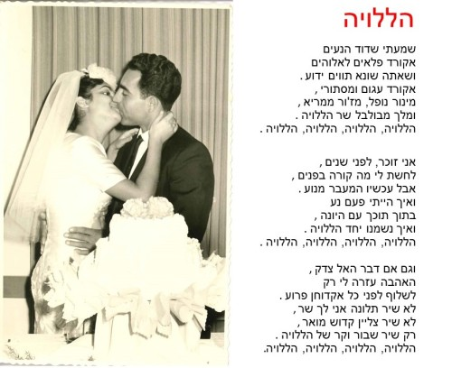 Artwork from the book - רוחה by yael shany - Ourboox.com