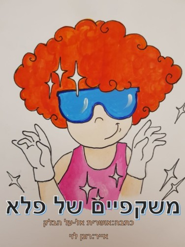 Artwork from the book - משקפיים של פלא by אושרית אל-על הבלק - Illustrated by רונן לוי  - Ourboox.com