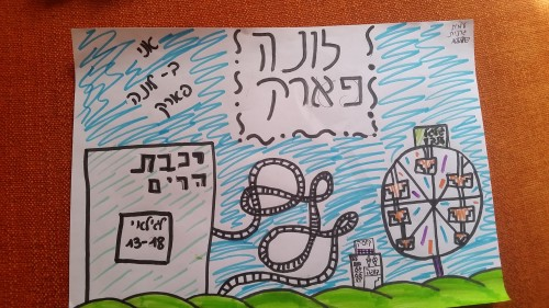 Artwork from the book - Kitu – 5 tips to travel with kids to Israel – קיטו – טיול עם ילדים by Sigal Magen - Illustrated by sigal magen and kids - Ourboox.com