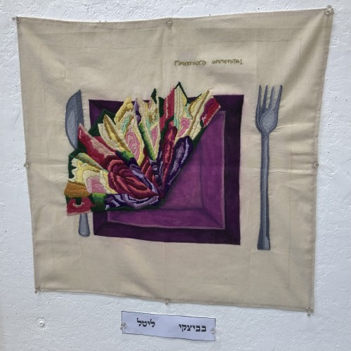 Artwork from the book - Connective Tissue Project at Shenkar College – Textile Design Department by Mel Rosenberg - מל רוזנברג - Illustrated by First year textile design students at Shenkar College - Ourboox.com