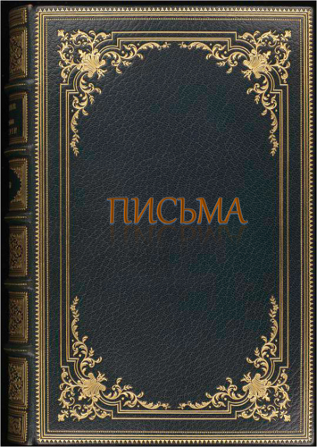 Artwork from the book - Письма by svetlana - Illustrated by Группа № 32 - Ourboox.com