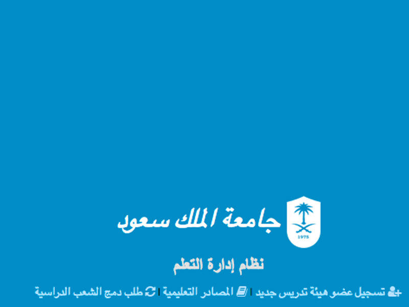 King Saud University (KSU)