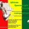 African Specialnight München 10- jähriges Jubiläum