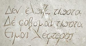 Kazantzakis words col