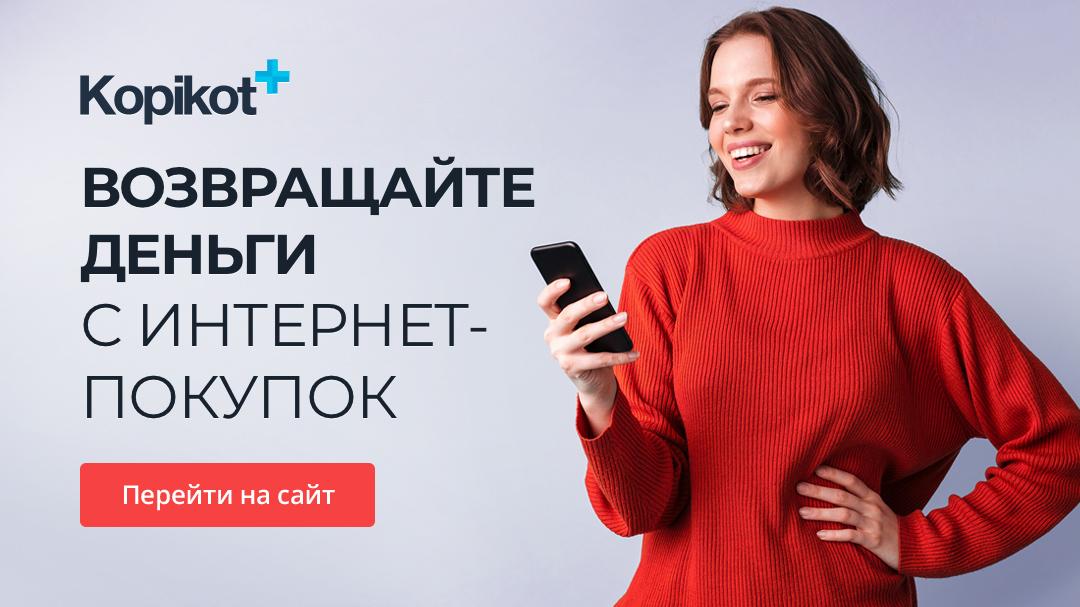 Кэшбэк с покупок в интернет