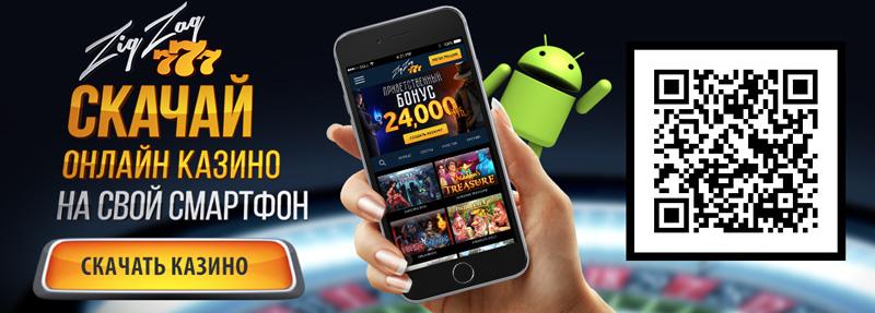 Казино вулкан Еле поставить приложение Игровое казино вулкан Лукоянов download