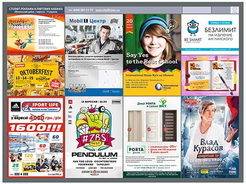 Ситилифт — реклама на стендах