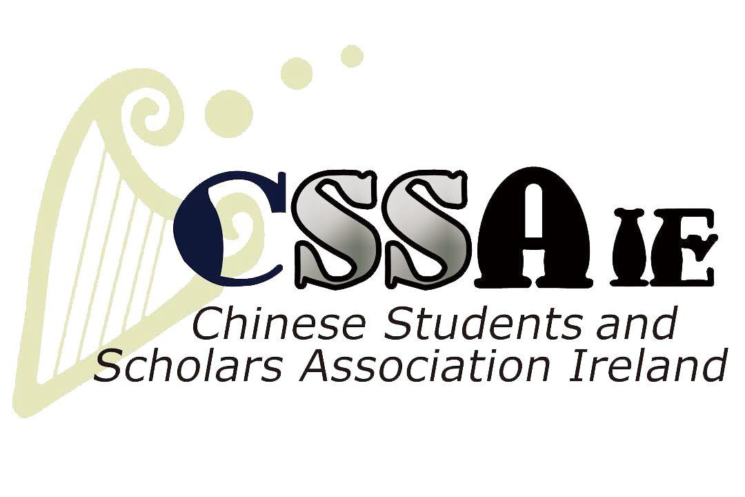 爱尔兰中国学生学者联谊会