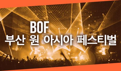 Busan One Asia Festival Opening Performance