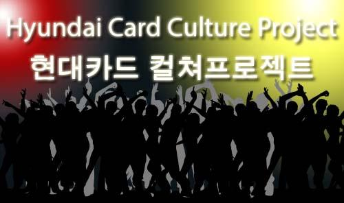 Hyundai Card Culture Project 24 - Sigur Ros Seoul