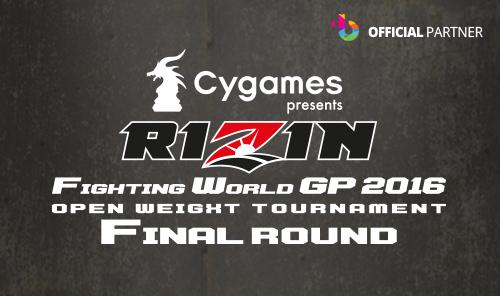 Cygames presents RIZIN 格鬥大獎賽 2016 - 決賽