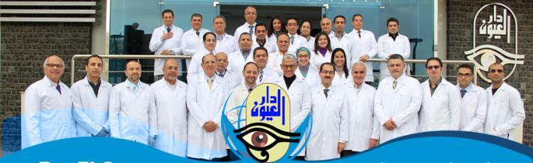 Dar El Oyoun眼科医院和中心的封面照片