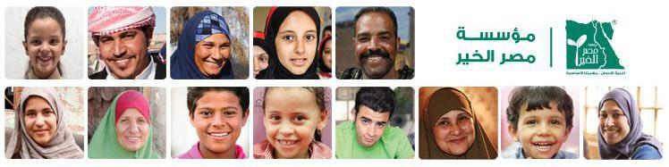 Misr Elkheir Foundation封面照片