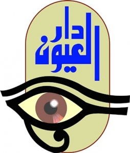 Dar El Oyoun眼科医院和中心徽标