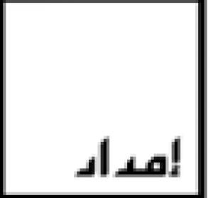 Emdad徽标