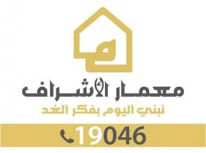 Memaar Alashraaf徽标