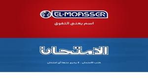 El-Moasser图书徽标