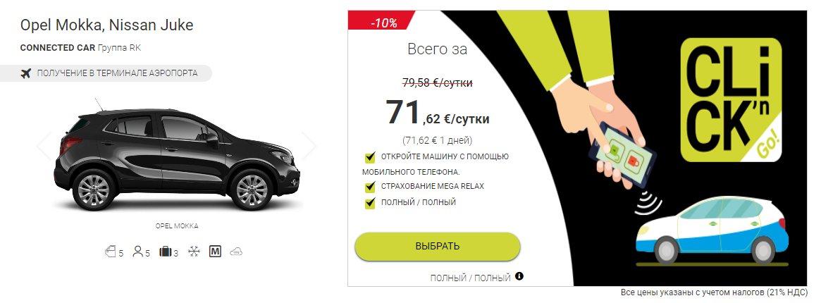 Prokat-avtomobilej-pak-clickn-go