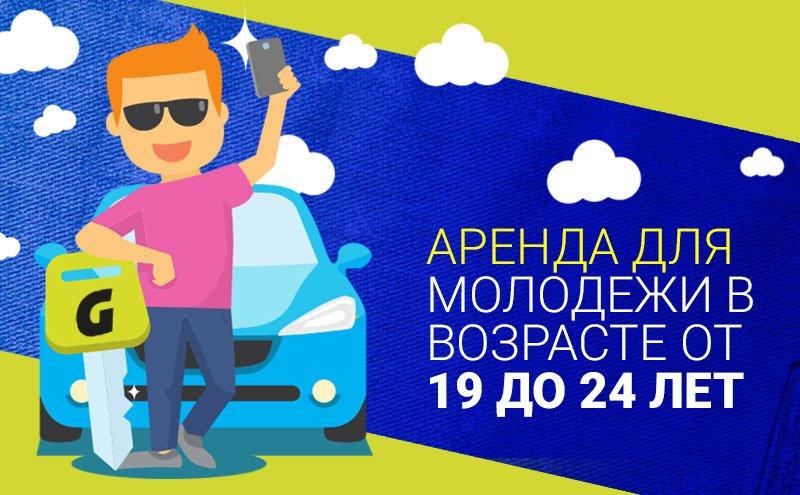 аренда авто 20 лет