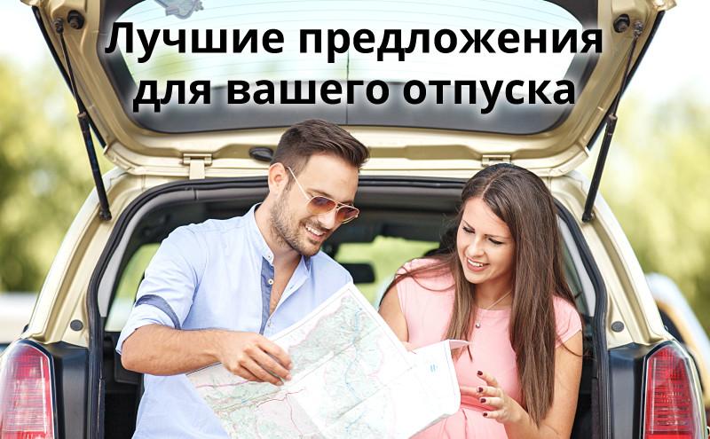 Aренда Aвто Пасха