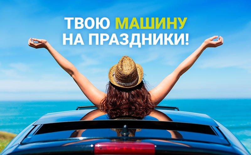 Аренда автомобилей в отпуске