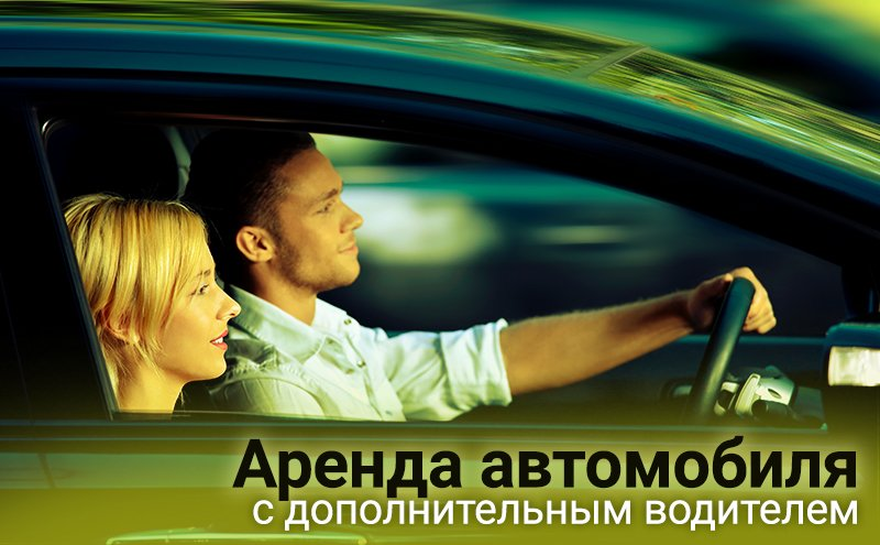 Аренда автомобиля с дополнительным водителем