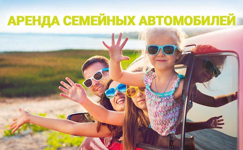 аренда семейных автомобилей