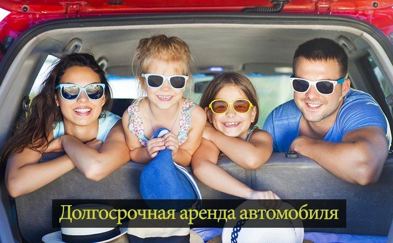 Долгосрочная аренда автомобиля