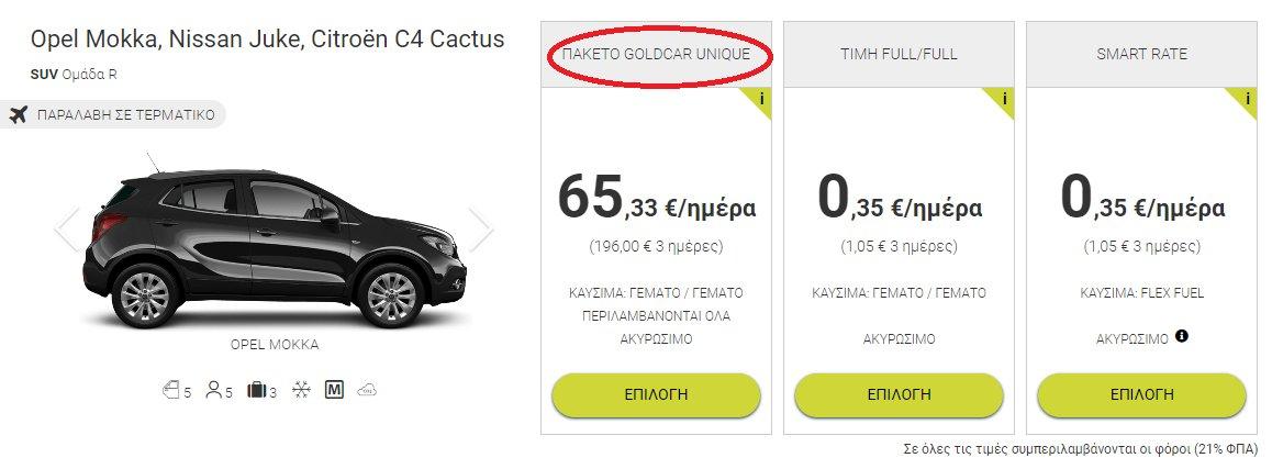 ενοικίαση αυτοκινήτου goldcar unique