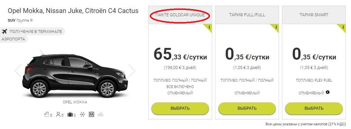 прокат автомобилей goldcar unique