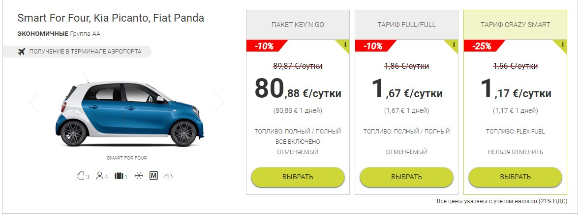 прокат автомобилей goldcar key´n go