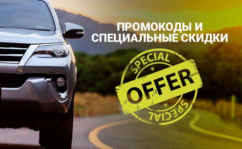 Аренда промо автомобиля стоимость билетов на самолет самара краснодар