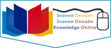 Знання Онлайн