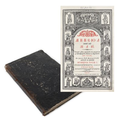 """""""Mineiul pe luna Mai (Viețile Sfinților)"""", de Andrei Șaguna, mitropolit ortodox al Ardealului, Sibiu, 1854"""