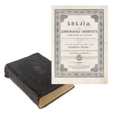"""""""Biblia, adecă Dumnezeiasca Scriptură"""", de Andrei Șaguna, mitropolit ortodox al Ardealului, Sibiu, 1856-1858"""