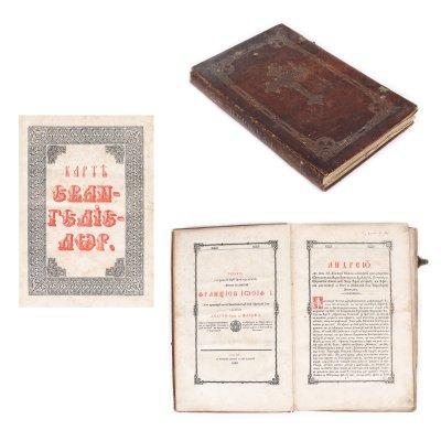 """""""Cartea Evangheliilor"""", a lui Andrei Șaguna, mitropolit ortodox al Ardealului, Sibiu, 1859, piesă rară, de colecție"""